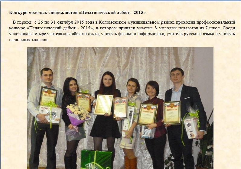 Конкурсы для молодых специалистов педагогов